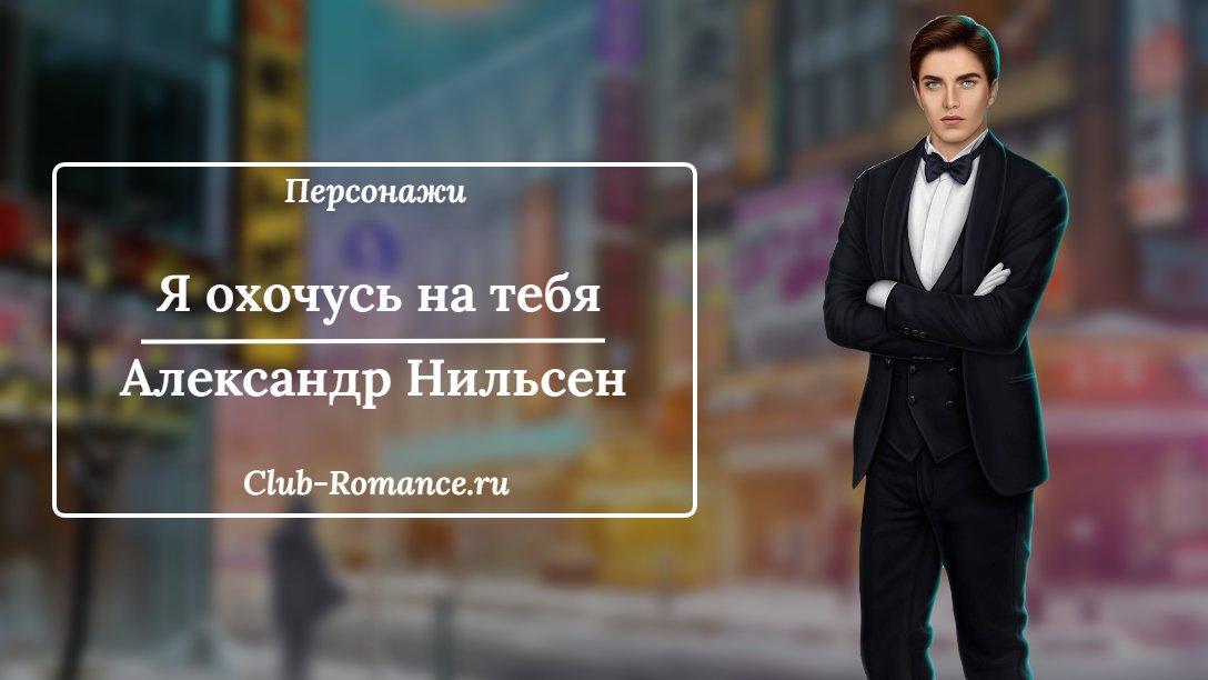 Александр Нильсен - Клуб Романтики - Я охочусь на тебя