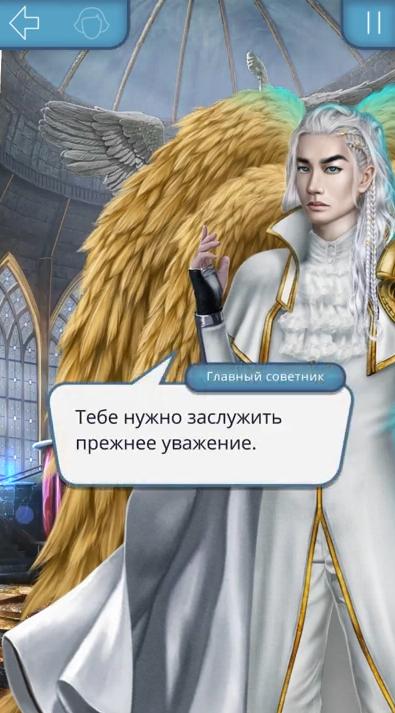 Прохождение Клуб Романтики: Секрет Небес — 3 сезон