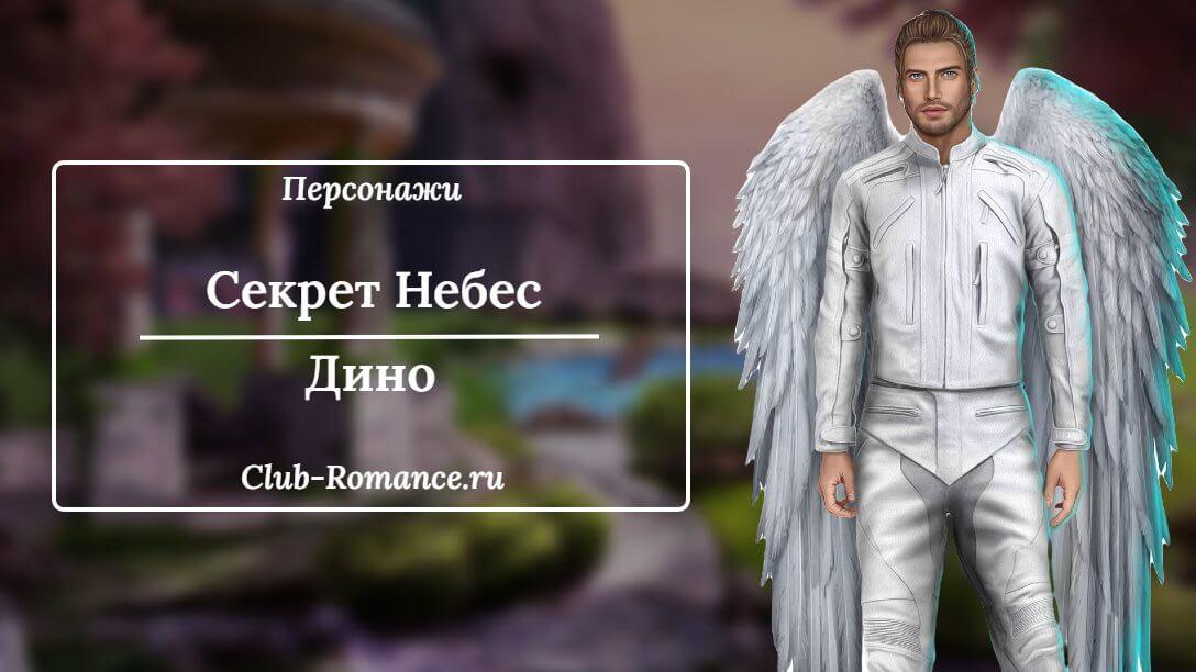 Дино - Секрет Небес - Ветка с персонажем