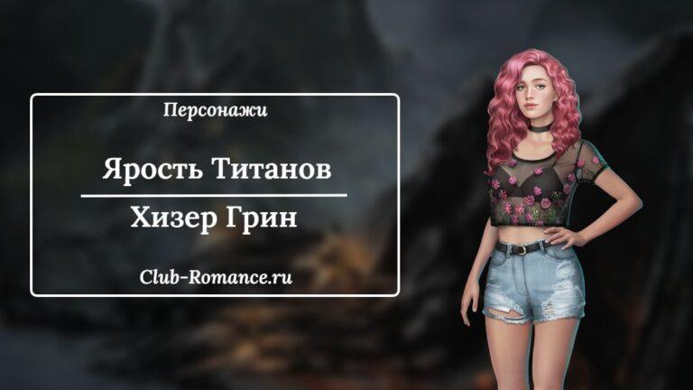 Ярость Титанов - Хизер - ветка с персонажем