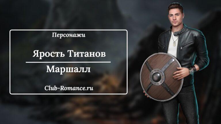 Ярость Титанов - Маршалл - ветка с персонажем