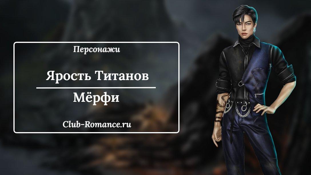 Ярость Титанов - Мёрфи - Клуб романтики