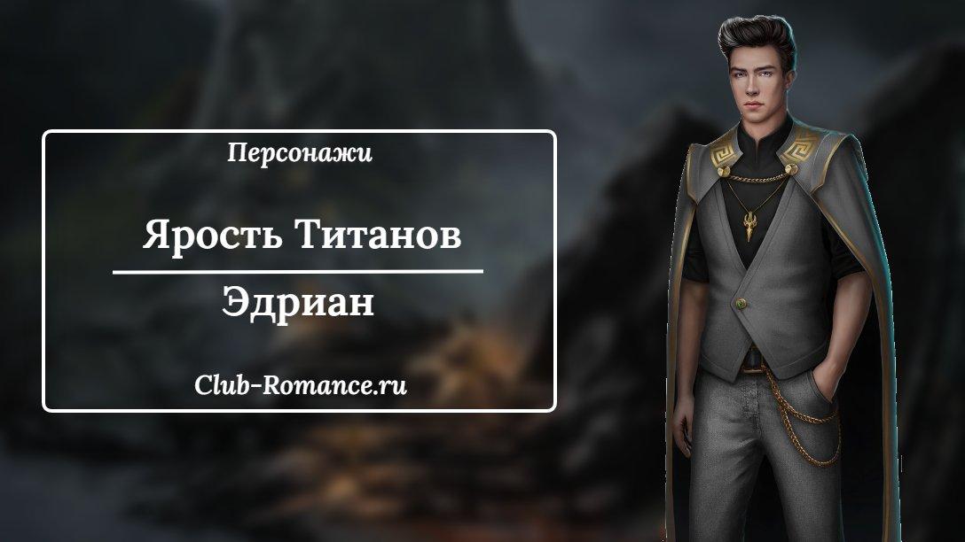 Эдриан - Ярость Титанов - Ветка с персонажем