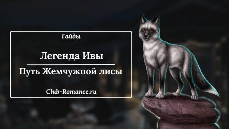 Легенда Ивы Путь Жемчужной лисы