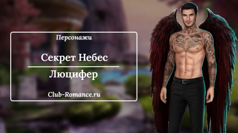 Люцифер - Секрет Небес - Ветка с персонажем
