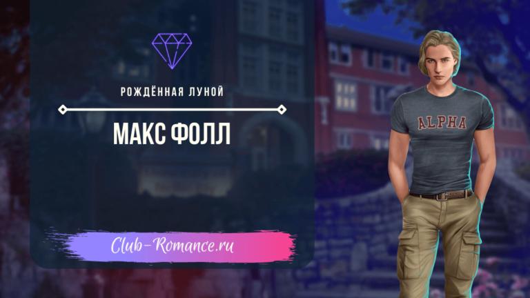 Макс Клуб Романтики Рожденная луной - ветка с персонажем