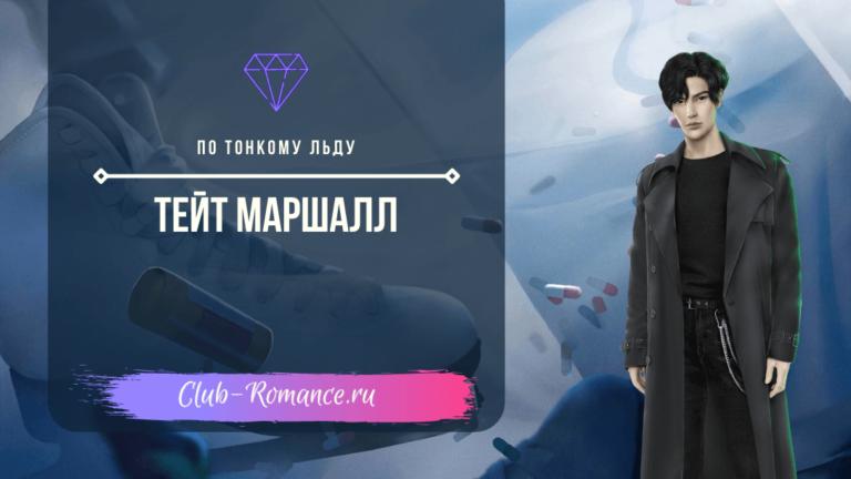 По тонкому льду - Тейт - ветка с персонажем