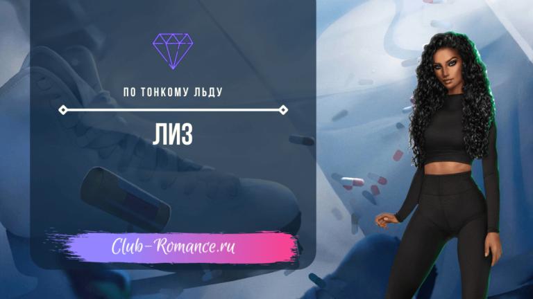 По тонкому льду - Лиз - ветка с персонажем