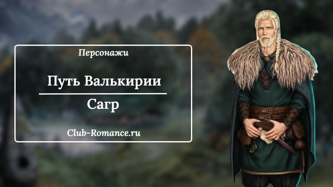 Путь Валькирии - Сагр - Ветка с персонажем