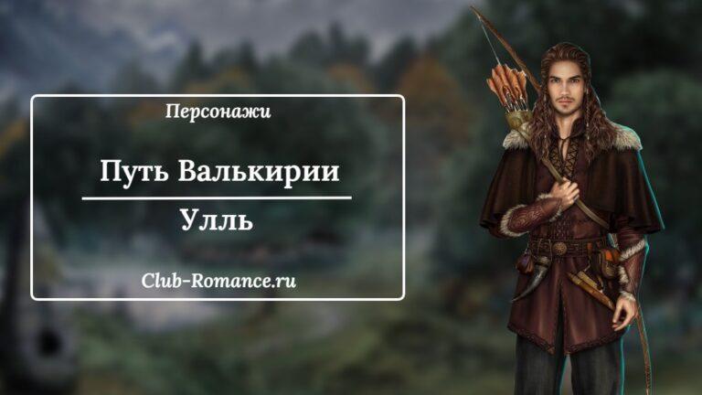 Путь Валькирии - Уль - Ветка с персонажем