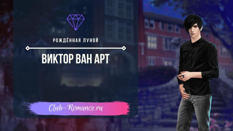 Виктор Ван Арт Клуб Романтики Рожденная луной - ветка с персонажем